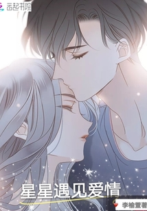 星星遇见爱情